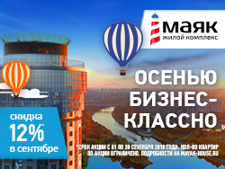 Квартиры бизнес-класса с видом на реку в ЖК «Маяк» Скидки на квартиры до 12% в сентябре